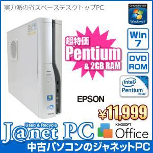 中古パソコン Windows7 デスクトップ Pentium G6950 2.80GHz RAM2GB HDD250GB DVD Office付属 EPSON Endeavor MR4000|janetpc