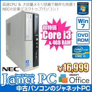 中古パソコン Windows7 デスクトップパソコン 第二世代 Core i3-2120 3.30GHz RAM4GB HDD160GB DVD Office付属 NEC Mate MK33L/L|janetpc
