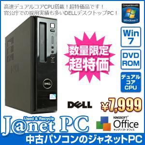 中古パソコン Windows7 デスクトップ Pentium DualCore E5800 3.2GHz メモリ2GB HDD250GB DVD-ROM Office付属 DELL Vostro 230|janetpc