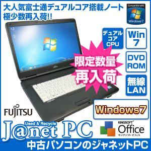 中古ノートパソコン Windows7 Core2Duo 2.53GHz メモリ2GB HDD160GB DVD-ROM 無線LAN Office付属 富士通 A8290|janetpc