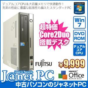 中古パソコン Windows7 デスクトップパソコン Core2Duo 2.93GHz RAM2GB HDD160GB DVD Office付属 富士通 ESPRIMO|janetpc