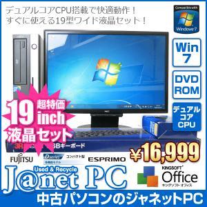 中古パソコン Windows7 19インチ液晶セット デスクトップパソコン Core2Duo 2.93GHz RAM2GB HDD160GB DVD Office付属 富士通 ESPRIMO|janetpc
