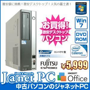 中古パソコン Windows7 デスクトップパソコン Celeron 1.8GHz RAM2GB HDD160GB DVD Office付属 富士通 ESPRIMO|janetpc