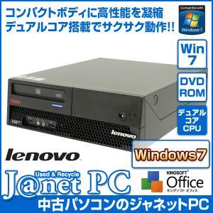中古パソコン Windows7 デスクトップパソコン Core2Duo 2.33GHz RAM2GB HDD80GB DVD-ROM Office付属 lenovo M57e janetpc