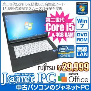 中古ノートパソコン Windows7 Core i5-2520M 2.50GHz メモリ4GB HDD160GB DVD-ROM 無線LAN Office付属 富士通 A561/C|janetpc