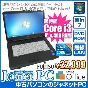 中古ノートパソコン Windows7 Core i3-370M 2.40GHz メモリ4GB HDD160GB DVD-ROM 無線LAN Office付属 富士通 A550/B|janetpc