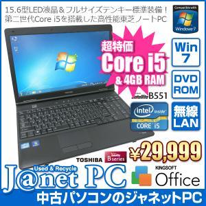 中古ノートパソコン Windows7 Core i5-2410M 2.30GHz RAM4GB HDD250GB DVD-ROM テンキー 無線LAN Office付属 東芝 B551/C|janetpc