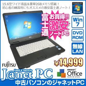 中古ノートパソコン Windows7 お手頃価格 Celeron 2.2GHz メモリ2GB HDD160GB DVD 無線LAN Office付属 富士通 A Series|janetpc