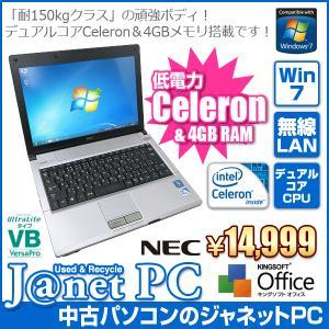 中古ノートパソコン Windows7 Celeron 857 1.20GHz 超豪華メモリ4GB HDD160GB 無線LAN Office付属 NEC VK12E/BB|janetpc