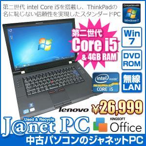 中古ノートパソコン Windows7 第二世代 Core i5-2520M 2.50GHz メモリ4GB HDD250GB DVD 無線LAN Office付属 lenovo ThinkPad L520|janetpc