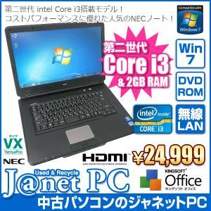 中古ノートパソコン Windows7 第二世代 Core i3-2330M 2.2GHz メモリ2GB HDD250GB DVD HDMI 無線LAN Office付属 NEC VK22L/X|janetpc