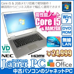 中古ノートパソコン Windows7 Core i5-560M 2.66GHz メモリ2GB HDD160GB DVD-ROM 無線LAN Office付属 NEC VK26M/D|janetpc