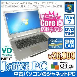 中古ノートパソコン Windows7 第二世代 Core i5-2520M 2.50GHz メモリ2GB HDD250GB DVDマルチ HDMI USB3.0 シリアル パラレル 無線 Office付属 NEC VK25M/D|janetpc