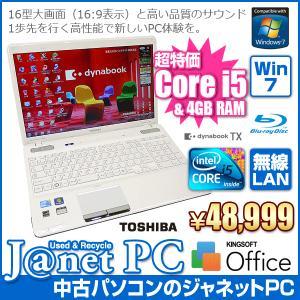 中古ノートパソコン Windows7 16インチ液晶 Core i5-450M 2.40GHz RAM4GB HDD500GB ブルーレイ Office付属 東芝 Satellite TX/77MWH(ベルベッティホワイト)|janetpc