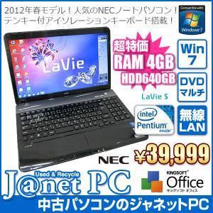 中古ノートパソコン Windows7 Pentium B950 2.10GHz メモリ4GB HDD640GB DVDマルチ テンキー 無線LAN Office付属 NEC LS150/F26B(スターリーブラック)|janetpc