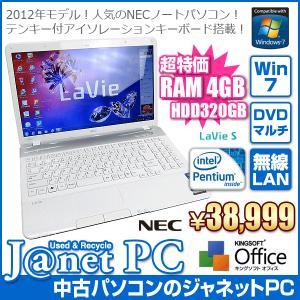 中古ノートパソコン Windows7 Pentium B800 1.50GHz メモリ4GB HDD320GB DVDマルチ テンキー 無線LAN Office付属 NEC LS150/F2P2W(エクストラホワイト)|janetpc