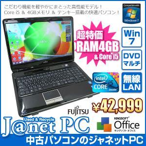 中古ノートパソコン Windows7 Core i5-450M 2.40GHz メモリ4GB HDD500GB DVDマルチ テンキー 無線LAN Office付属 富士通 AH550/5A(シャイニーブラック)|janetpc