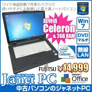 中古ノートパソコン Windows7 15.4型ワイド液晶 Celeron 900 2.2GHz メモリ2GB HDD160GB DVDマルチ 無線LAN Office付属 富士通 FMV LIFEBOOK A8295|janetpc