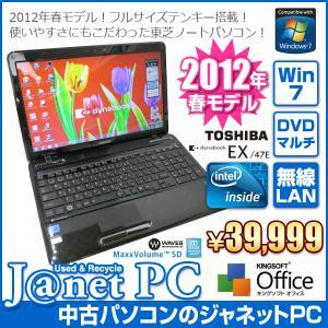 中古ノートパソコン Windows7 Celeron B815 1.60GHz RAM4GB HDD750GB DVDマルチ テンキー 無線LAN Office付属 東芝 EX/47EBKT(プレシャスブラック)|janetpc