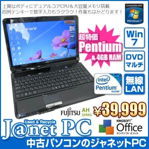 中古ノートパソコン Windows7 Pentium P6100 2.00GHz メモリ4GB HDD640GB DVDマルチ テンキー 無線LAN Office付属 富士通 AH530/2B(アルマイトブラック)|janetpc