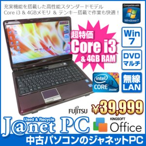 中古ノートパソコン Windows7 Core i3-330M 2.13GHz メモリ4GB HDD500GB DVDマルチ テンキー 無線LAN Office付属 富士通 NF/G50(クリムゾン)|janetpc