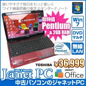 中古ノートパソコン Windows7 Pentium P6000 1.86GHz RAM2GB HDD500GB DVDマルチ テンキー 無線LAN Office付属 東芝 EX/48MRDYD(モデナレッド)|janetpc