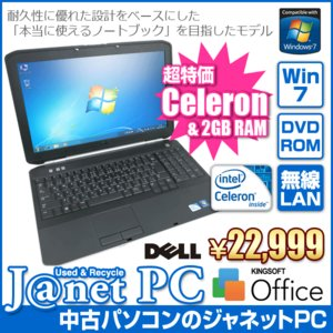 中古ノートパソコン Windows7 Celeron B840 1.90GHz メモリ2GB HDD250GB DVD-ROM テンキー 無線LAN Office付属 DELL Latitude E5520|janetpc