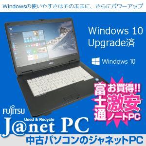 Windows10 アップグレード 中古ノートパソコン お手頃価格 Celeron 2.2GHz メモリ2GB HDD160GB DVD 無線LAN Office付属 富士通 LIFEBOOK A Series|janetpc