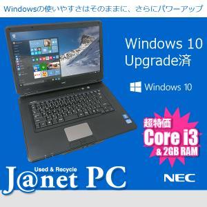 Windows10 アップグレード 中古ノートパソコン 第二世代 Core i3-2330M 2.2GHz メモリ2GB HDD250GB DVD HDMI 無線LAN Office付属 NEC VK22L/X|janetpc