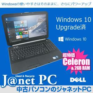 Windows10 アップグレード 中古ノートパソコン Celeron B840 1.90GHz メモリ2GB HDD250GB DVD-ROM テンキー 無線LAN Office付属 DELL Latitude E5520|janetpc