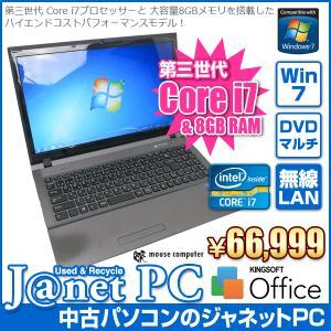 中古ノートパソコン Windows7 Core i7-3610QM 2.30GHz メモリ8GB HDD500GB DVDマルチ 無線LAN Office付属 mouse computer EGPNI736DR50P|janetpc
