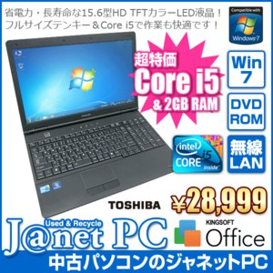 中古ノートパソコン Windows7 intel Core i5-460M 2.53GHz RAM2GB HDD160GB DVD テンキー 無線LAN Office付属 東芝 Satellite L42 253Y/HD|janetpc
