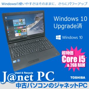 Windows10 アップグレード 中古ノートパソコン intel Core i5-460M 2.53GHz RAM2GB HDD160GB DVD テンキー 無線LAN Office付属 東芝 Satellite L42 252Y/HD|janetpc