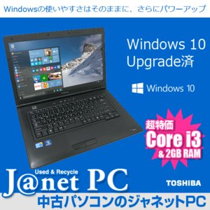 Windows10 アップグレード 中古ノートパソコン intel Core i3-370M 2.40GHz RAM2GB HDD160GB DVD 無線LAN Office付属 東芝 Satellite L42 240Y/HD|janetpc