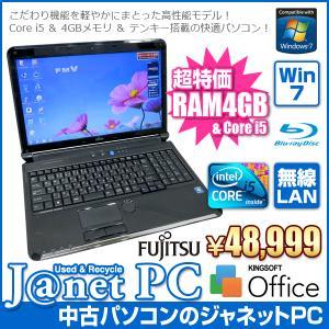 中古ノートパソコン Windows7 Core i5-560M 2.66GHz メモリ4GB HDD640GB ブルーレイ テンキー 無線LAN Office付属 富士通 AH550/5B(シャイニーブラック)|janetpc