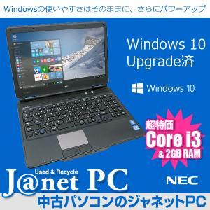 Windows10 アップグレード 中古ノートパソコン 第二世代 Core i3-2330M 2.2GHz メモリ2GB HDD250GB DVD テンキー HDMI 無線LAN Office付属 NEC VK22L/X|janetpc