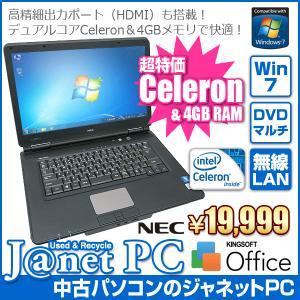 中古ノートパソコン Windows7 Celeron P4600 2.0GHz メモリ4GB HDD160GB DVDマルチ HDMI 無線 Office付属 NEC VK20E/X|janetpc