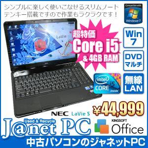 中古ノートパソコン Windows7 Core i5-430M 2.26GHz メモリ4GB HDD500GB DVDマルチ テンキー 無線LAN Office付属 NEC LS550/AS6B(エスプレッソブラック)|janetpc