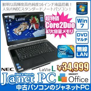 中古ノートパソコン Windows7 Core2Duo P8700 2.53GHz メモリ4GB HDD500GB DVDマルチ 無線LAN Office付 NEC LL550/VG2KS スパークリングブラック|janetpc