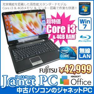 中古ノートパソコン Windows7 Core i3-330M 2.13GHz メモリ4GB HDD500GB ブルーレイ テンキー 無線LAN Office付属 富士通 NF/G60NT(シャイニーブラック)|janetpc