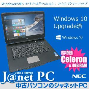 Windows10 アップグレード 中古ノートパソコン Celeron P4600 2.0GHz メモリ4GB HDD160GB DVDマルチ HDMI 無線 Office付属 NEC VK20E/X|janetpc