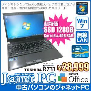 中古ノートパソコン Windows7 パワースリムモバイル Core i3-2330M 2.20GHz メモリ4GB SSD128GB 無線LAN Office付属 東芝 dynabook R731/D|janetpc