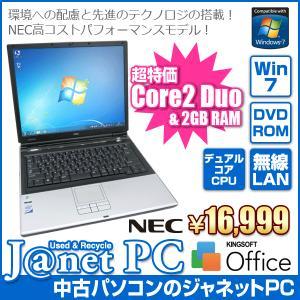 中古ノートパソコン Windows7 Core2Duo T8100 2.10GHz メモリ2GB HDD120GB DVD 無線LAN Office付属 NEC VJ21A/W-5|janetpc