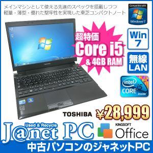 中古ノートパソコン Windows7 Core i5-560M 2.66GHz RAM4GB HDD160GB 無線LAN Office付属 東芝 dynabook RX3|janetpc