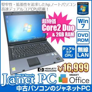 中古ノートパソコン Windows7 Core2Duo T8300 2.40GHz メモリ2GB HDD120GB DVD-ROM 無線 Office付属 hp 6710b|janetpc
