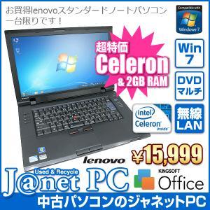 中古ノートパソコン Windows7 Celeron P4600 2.0GHz メモリ2GB HDD250GB DVDマルチ 無線LAN Office付属 lenovo ThinPad L512|janetpc