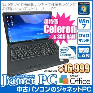 中古ノートパソコン Windows7 Celeron T3000 1.80GHz メモリ3GB HDD250GB DVDマルチ テンキー 無線LAN Office付属 lenovo G550|janetpc