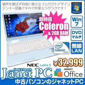 中古ノートパソコン Windows7 Celeron P4500 1.86Hz メモリ2GB HDD320GB DVDマルチ テンキー 無線LAN Office付属 NEC LS150/BS6L(エアリーブルー)|janetpc