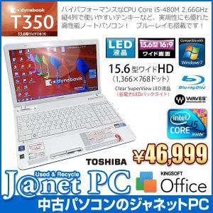 中古ノートパソコン Windows7 Core i5-480M 2.66GHz RAM4GB HDD640GB ブルーレイ テンキー Office付属 東芝 Satellite T350/56BW(リュクスホワイト)|janetpc