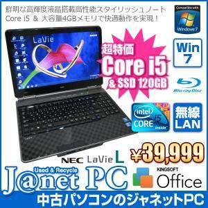中古ノートパソコン Windows7 Core i5-460M 2.53GHz メモリ4GB SSD120GB ブルーレイ テンキー 無線LAN Office付属 NEC LL750/CS3EB シャギーブラック|janetpc